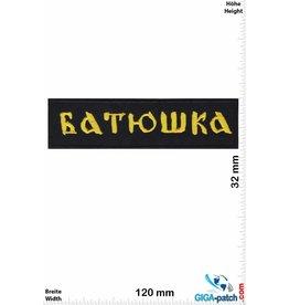 Batushka Batushka - Metalband - gold