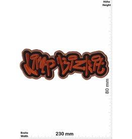 Limp Bizkit Limp Bizkit - Nu Metal - 23 cm