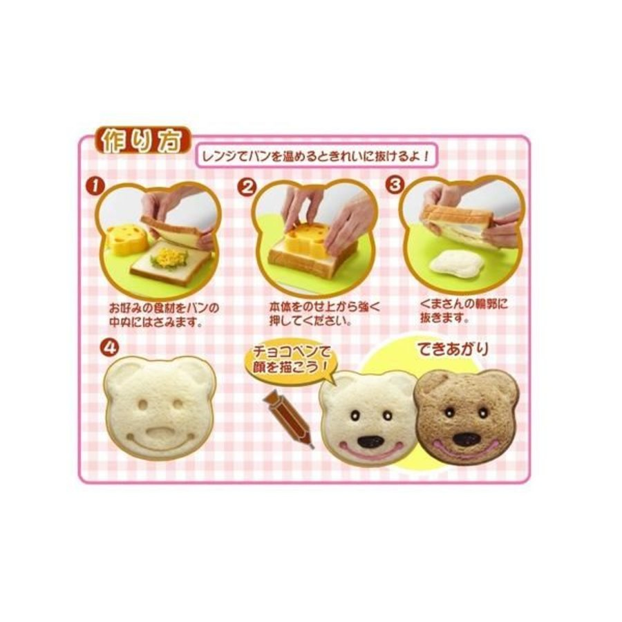 Sandwich Sando Bear Cutter & Stamp-2