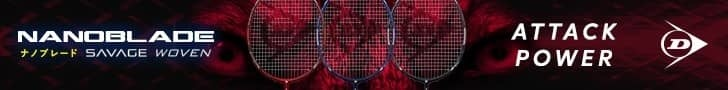 Dunlop Nanoblade badminton rackets