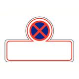 Pictogramme interdiction de garer avec texte