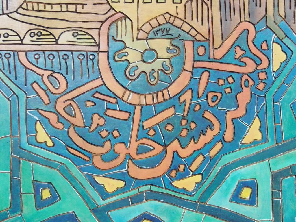 260x125 cm selten riesig islamische Kunstwerk Holzbild Wanddekoration Wandbild