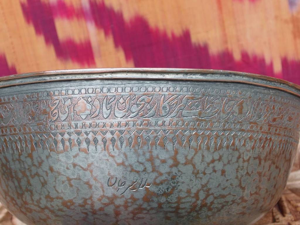 Antique islamic  18th to 19th century Tinned Copper Bowl No:Jam/ 40