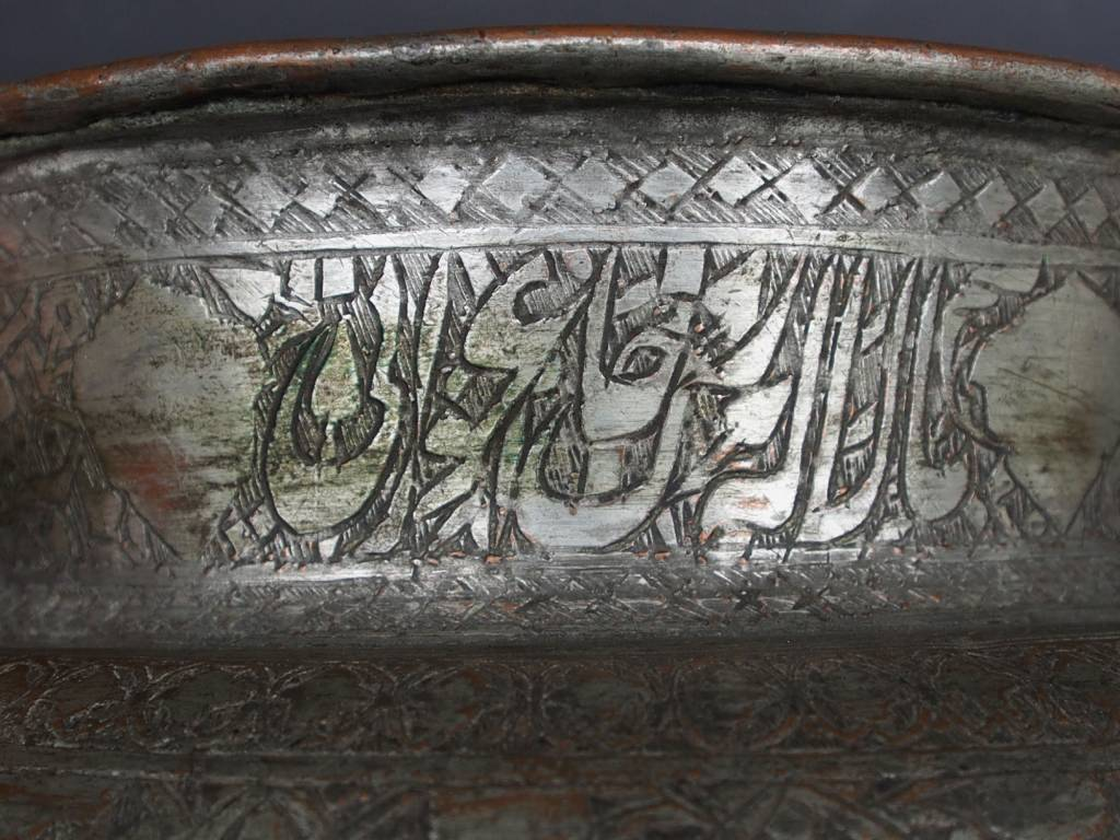 Antique Large islamic Tinned Copper Wine Bowl, 18/19th C. No:Tas/ 7