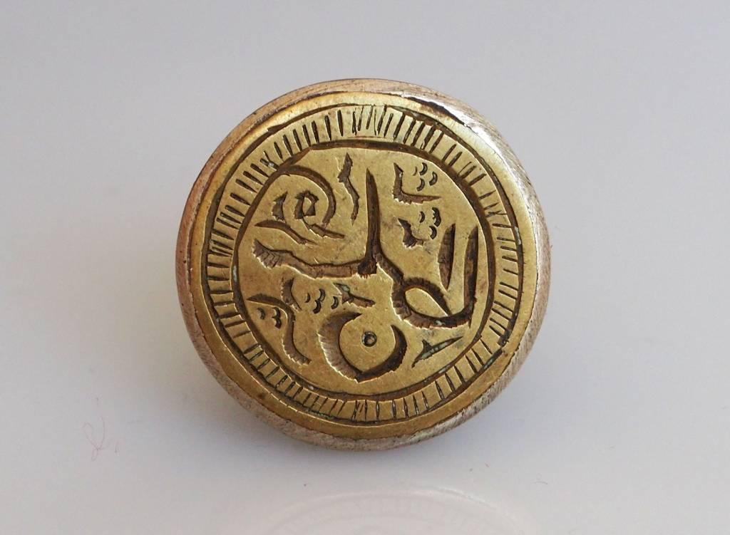 islamische orient Massive silber Silber Siegel Stempel arabische kalligraphie aus Afghanistan Nr:D