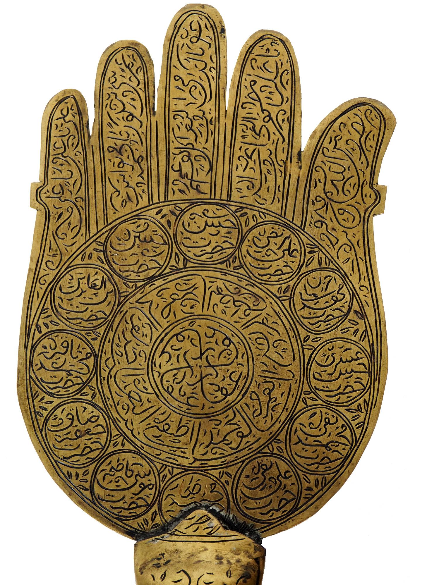 Antik islamische Messing Gravierte Alam Hand der Fatima Hamsa, Chamsa, Khamsa Nr:19/GB