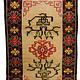 145x90 cm antik Tibetischer Khaden Yoga Meditation Dorfteppich buddhistische Klöster gebetsteppich Teppich Schlafteppich Nr.8