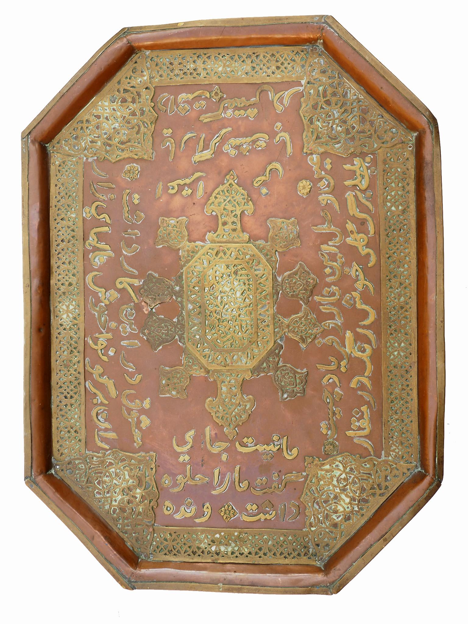 Antike islamische Kupfer Tablet serviertablett  mit Messing  Intarsien  Arabische Schrift Hafiz Gedichte Kaschmir 1327