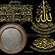 40 cm antique islamic   copper wall plate  ( Wa In Yakād )   وإن یکاد