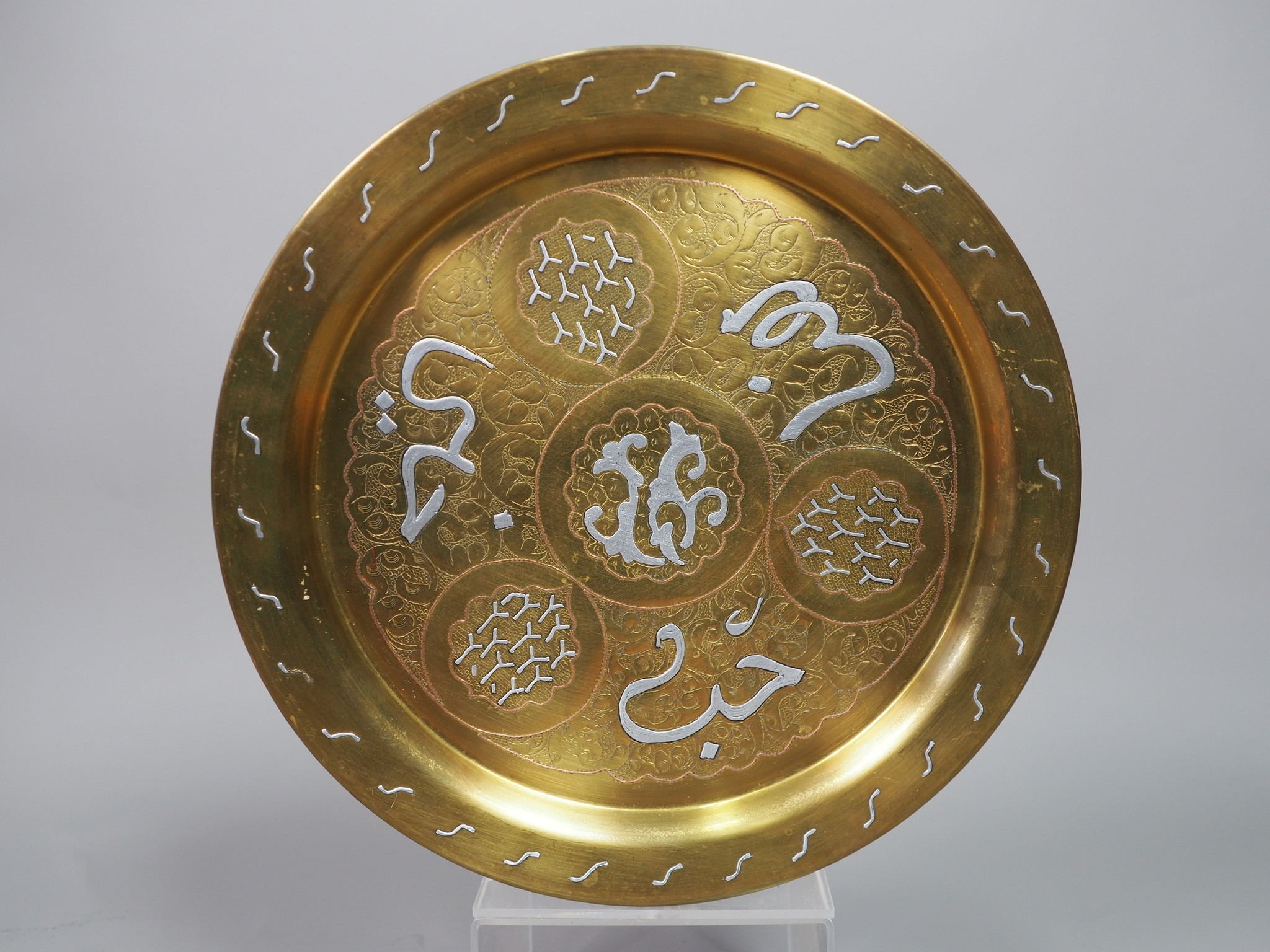 34 cm  Antique ottoman orient Islamic Hammer Engraved Brass Tray Syria Morocco, Egypt Mamluk Cairoware with arabic calligraphy K29