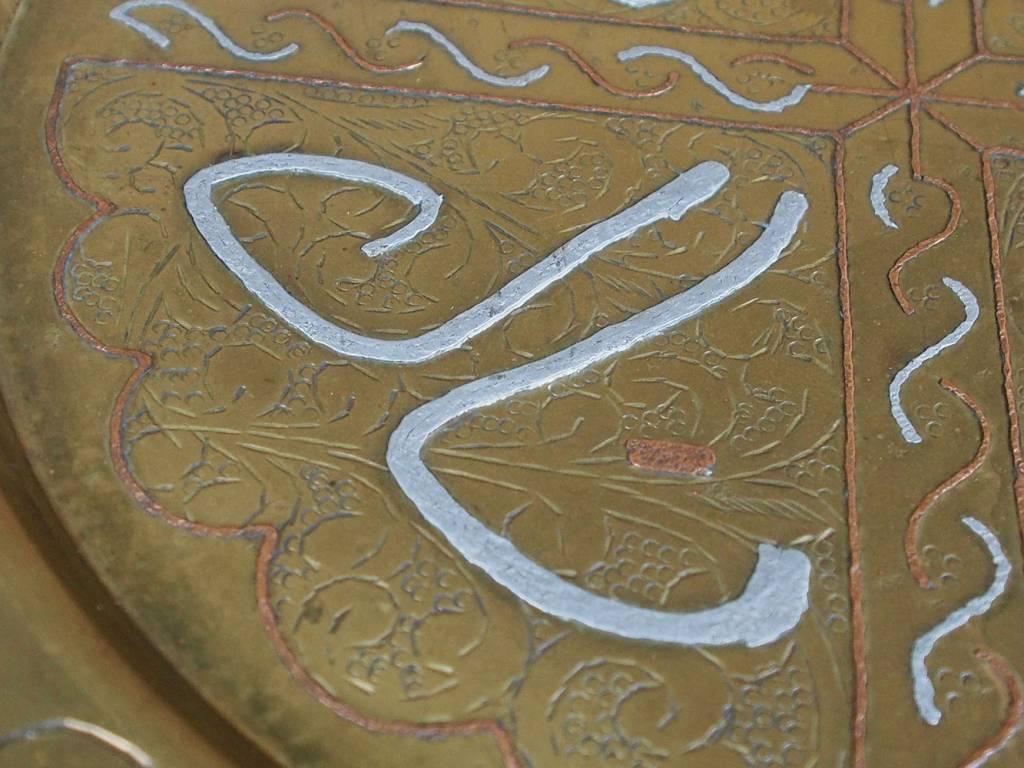30 cm Ø antik osmanisch ägyptisch Mamluk Cairoware orient Messing tablett  syrien arabische  kalligraphie  K14