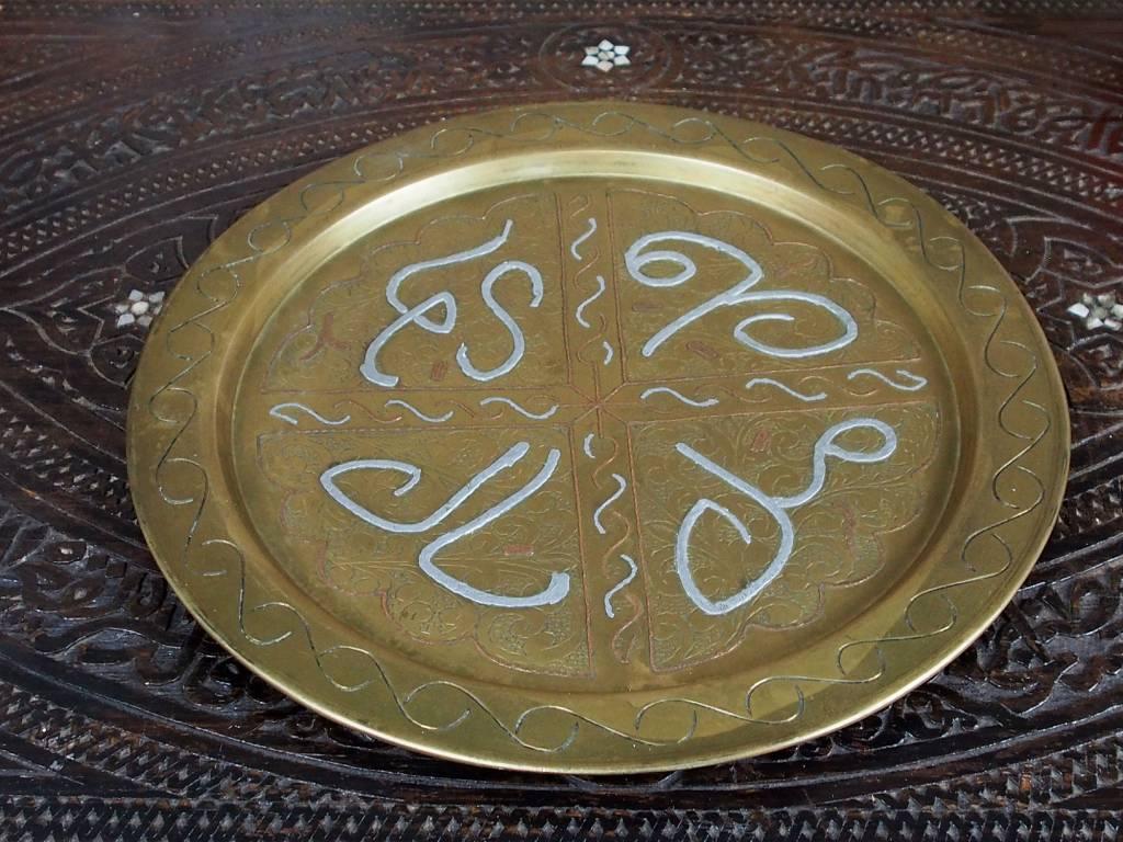 30 cm antik Messing tablett No: K 14