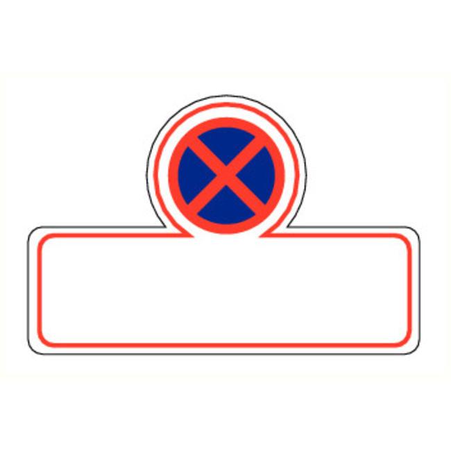 Pikt-o-Norm Veiligheidspictogram verboden te parkeren met tekst