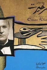 CDe Th music of Omar Khairat - Bangles