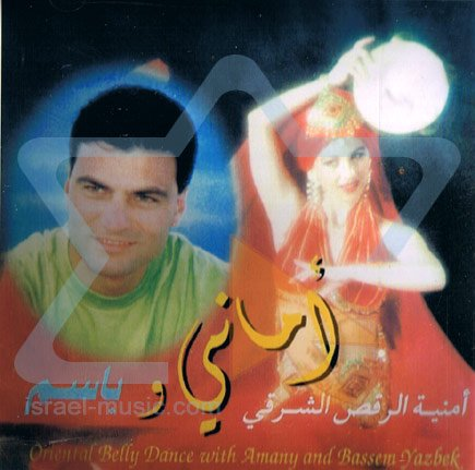 Belly dance CD Oriental Belly Dance with Amany and Bassem Yazbek
