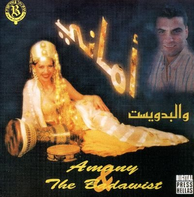"Bauchtanz CD Amany ""Amany & the Badawist"""