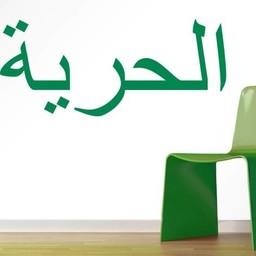 Vrijheid (Arabisch) muursticker