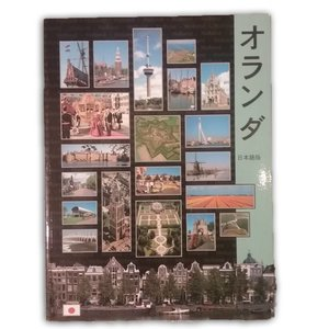 Typisch Hollands Book - Holland in a nutshell - Japanese