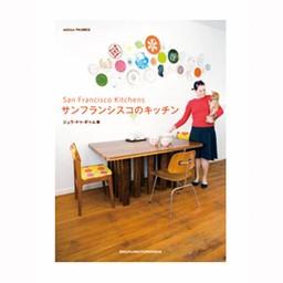 Paumes Japans interieurboek San Francisco keukens