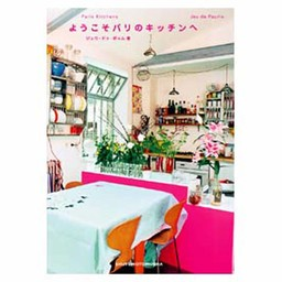 Paumes Japans interior book Paris Kitchen