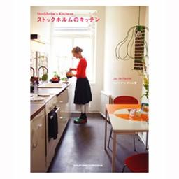 Paumes Japans interieurboek Keukens Stockholm