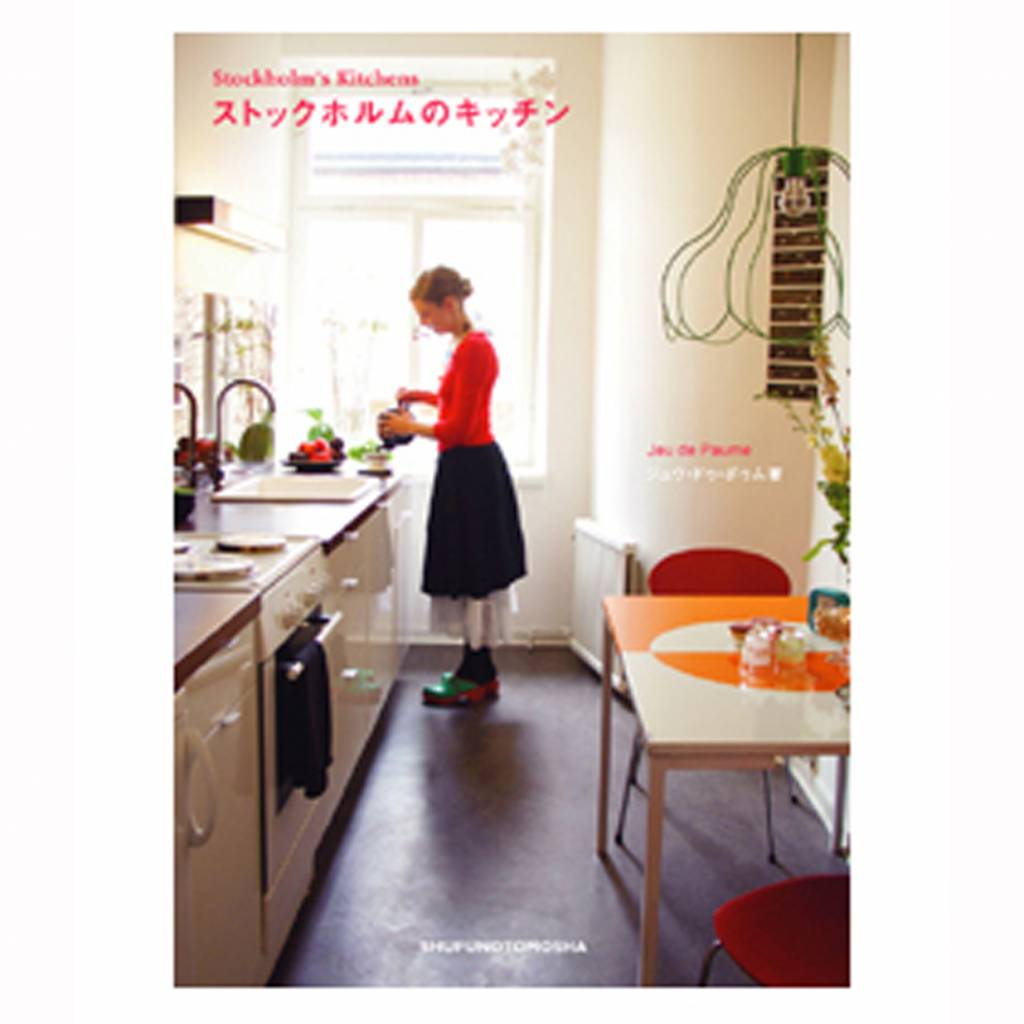 Paumes Japanese Interior Book Kitchens Stockholm Design Fabrix