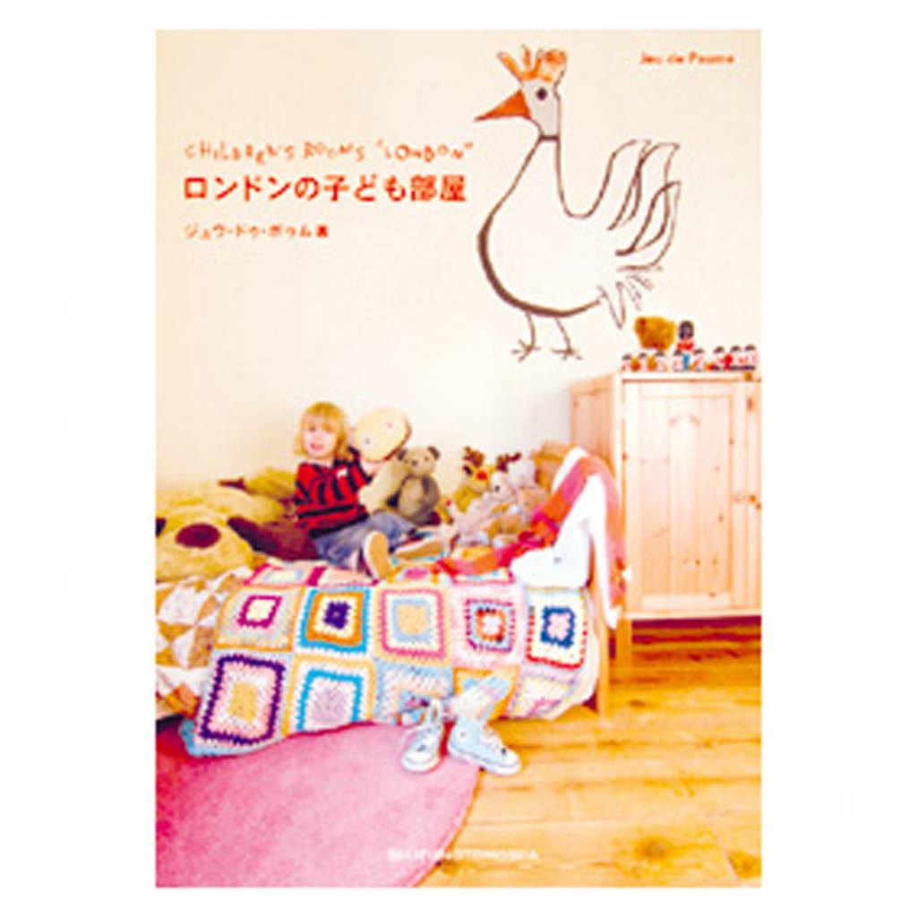 Paumes Japanese interior book childrens room London