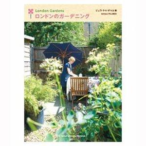 Paumes Japans interieurboek Tuinen in Londen