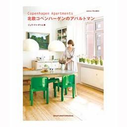 Paumes Japanese interior book Copenhagen Appartments
