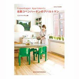 Paumes Japans interieurboek Appartementen in Kopenhagen