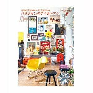 Paumes Japans interieurboek Appartementen van mannen in Parijs