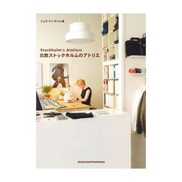 Paumes Japanese interior book Stockholm ateliers