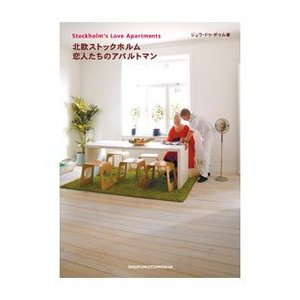 Paumes Japanese interior book Stockholm love appartments