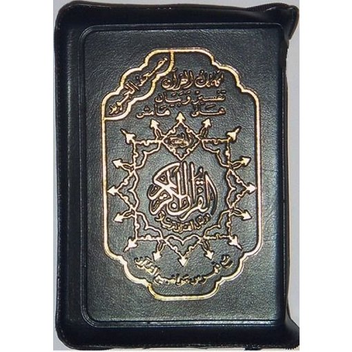 Quran in Tasche mit Reißverschluss Hafs
