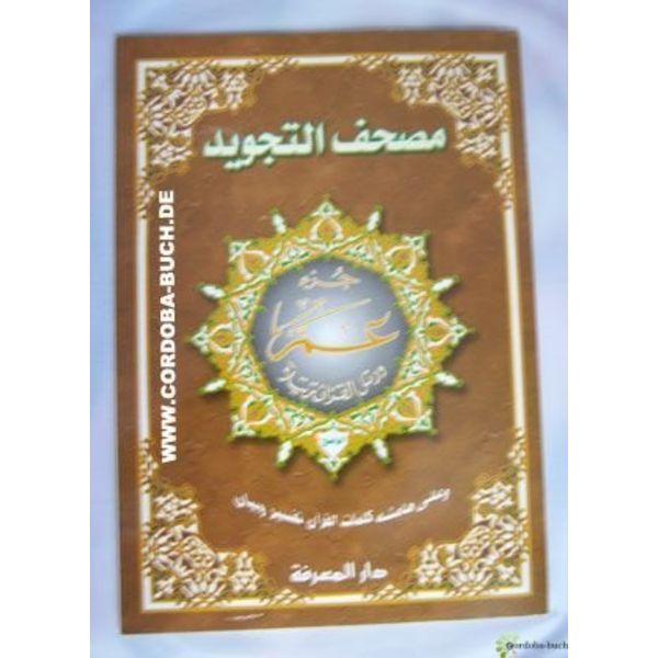 Quran Tagwied Teil 30 Juz 'Ama (Arabisch)