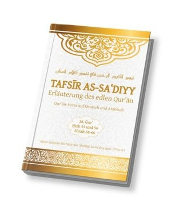 Tafsir as-Sadiyy - Band 28 (Sure 58 - 66)