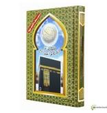 Koran Tajweed Kaaba (Hafs, arabisch, Hardcover) - 12x17cm