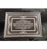 Ayat Al-Kursi (35cm x 25cm)