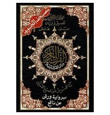 Quran Tajweed   (Tajwied) Hafss arabisch 24x17cm