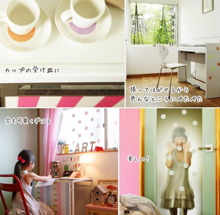 MT casa washi Seal white dots