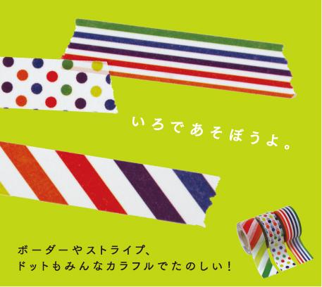 MT washi tape kids kleurige strepen