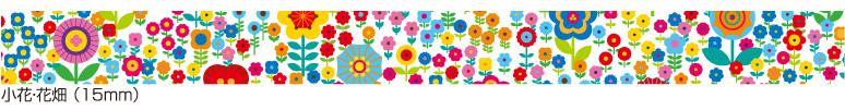 MT washi tape mini flower garden
