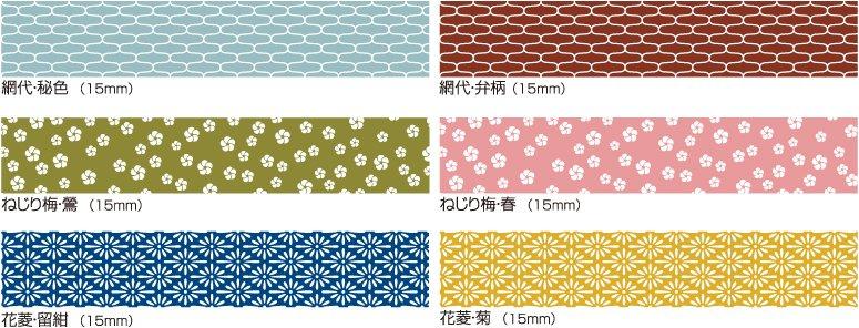 MT washi tape ex hanabishi kiku
