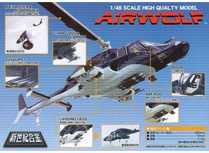 Aoshima Airwolf (Supercopter) Réplique 1/48 Die-Cast