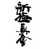 ISAMU Shin-Kyokushin Kanji borduring - Navy blauw