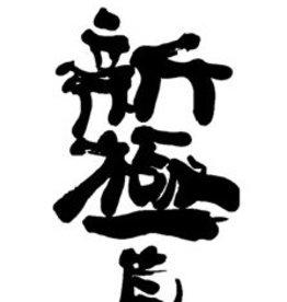 Shin-Kyokushin Kokoro logo and Kanji embroidery