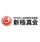ISAMU JAPANSE NPO WORLD KARATE ORGANIZATION LABEL BORDURING