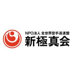 ISAMU JAPANSE NPO WORLD KARATE ORGANIZATION LABEL