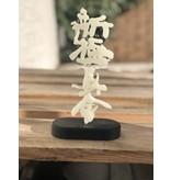 3D Shinkyokushin Kanji Figuur.