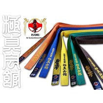 KYOKUSHINKAI COLOR KYU BELT WITH KANJI EMBROIDERY